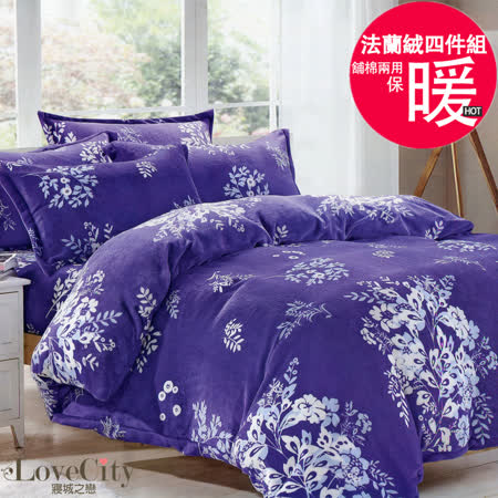 法蘭絨雙人舖棉床包被套組四件式(花瓣紫戀)