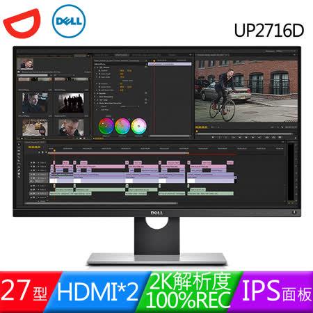 DELL 戴爾 UltraSharp UP2716D 27型IPS面板QHD液晶螢幕/原廠三年保固