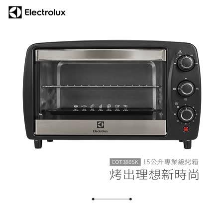 【Electrolux伊萊克斯】15L專業級烤箱 EOT3805K