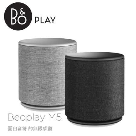 【預購享折扣】B&O PLAY BeoPlay M5 黑/銀 兩色 藍牙無線4.0 喇叭 原廠公司貨 保固2年