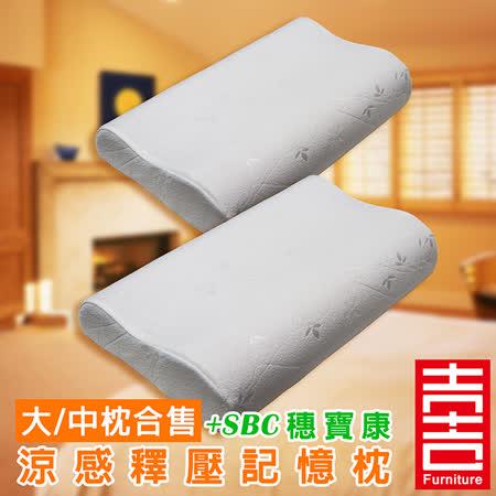 吉加吉 穗寶康 涼感釋壓 記憶枕 SBC-8105 (中/大枕各一入)