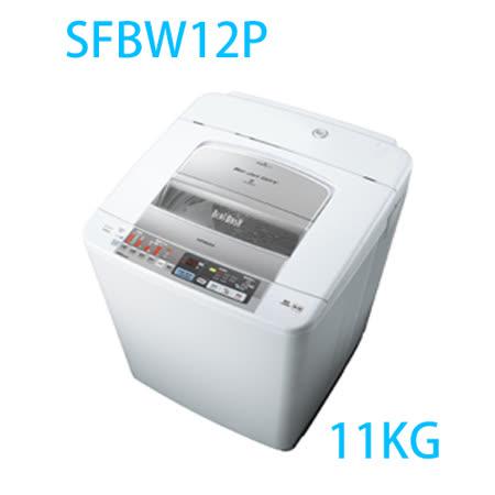 【HITACHI日立】11KG變頻洗衣機SFBW12P