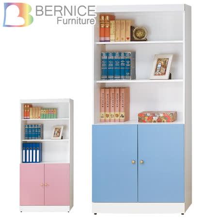 Bernice-莫妮卡2.6尺二門書櫃(兩色可選)
