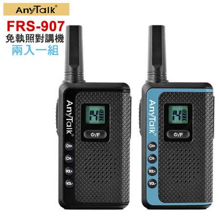 ROWA FRS-907免執照無線對講機(一組兩入)