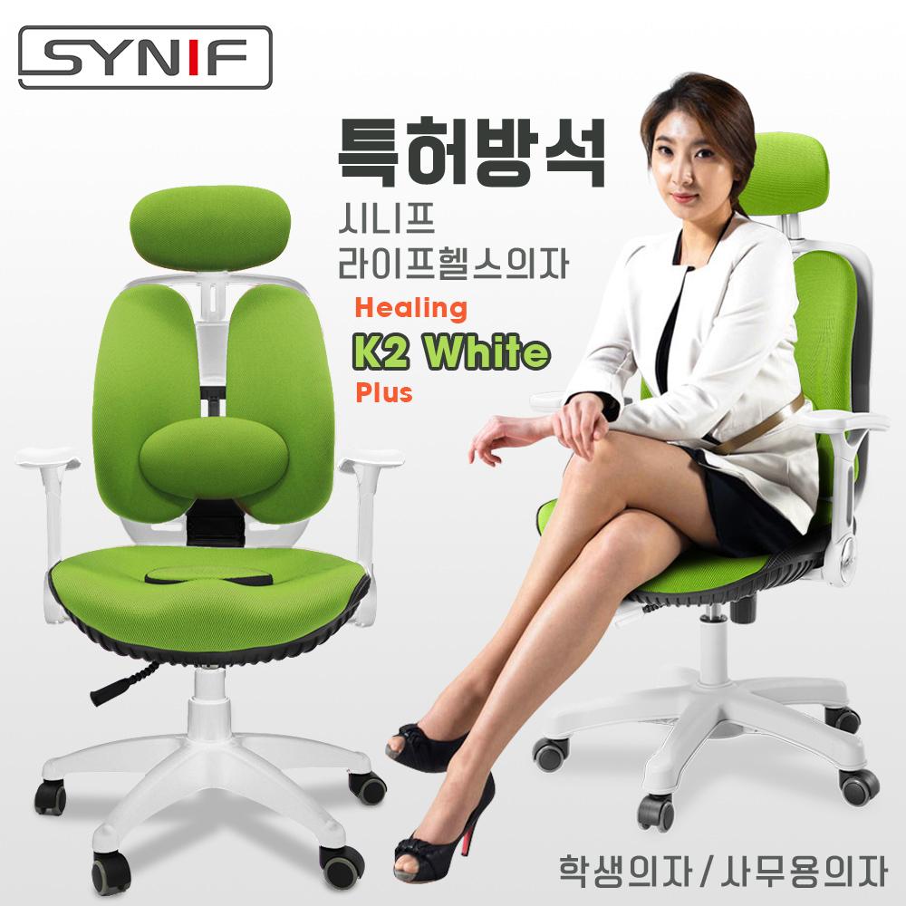 ~SYNIF~韓國 Healing K2 White Plus 雙背透氣坐墊人體工學椅~綠