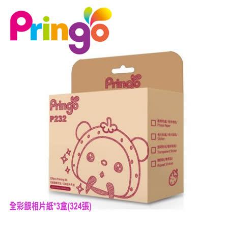 HiTi Pringo P232 經典相紙-108張*3盒-全彩銀