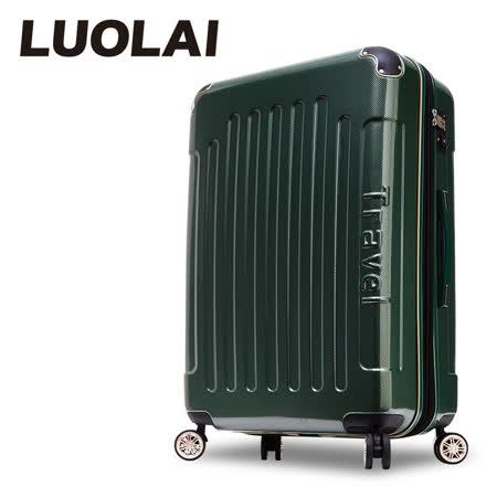 【LUOLAI】極速炫焰 24吋碳纖維紋PC鏡面行李箱(綠色)