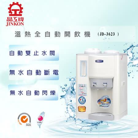 【晶工】溫熱全自動開飲機JD-3623