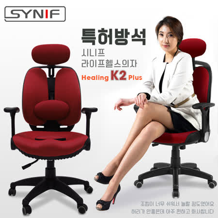 【SYNIF】韓國原裝 Healing K2 Plus 雙背透氣坐墊人體工學椅-紅