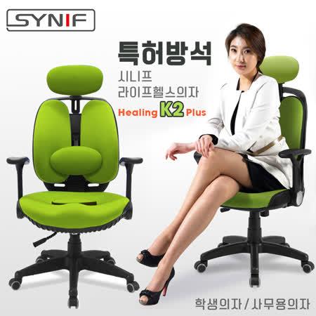 【SYNIF】韓國原裝 Healing K2 Plus 雙背透氣坐墊人體工學椅-綠