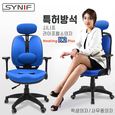 【SYNIF】韓國原裝 Healing K2 Plus 雙背透氣坐墊人體工學椅-海藍