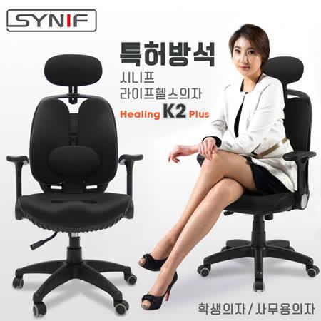 【SYNIF】韓國原裝 Healing K2 Plus 雙背透氣坐墊人體工學椅-黑