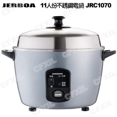【捷寶】11人份不銹鋼電鍋 JRC1070