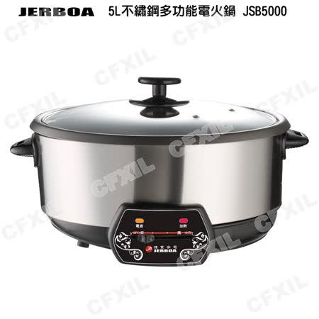 【捷寶】5L不繡鋼多功能電火鍋 JSB5000