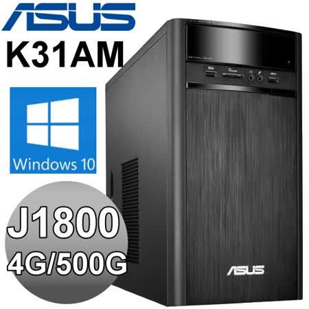 ASUS K31AM-J-0031A【特務J】(J1800/4G/500G/WIN10) 超值家用電腦