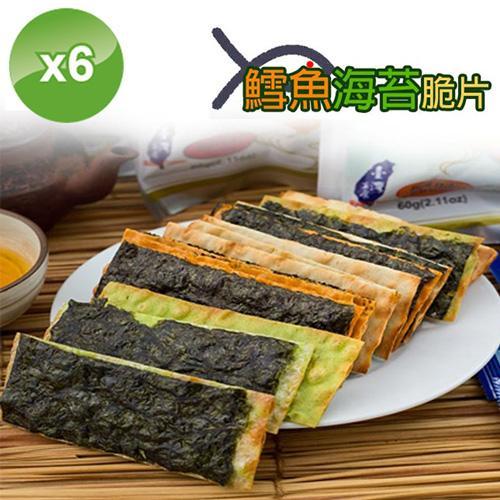 海洋知家 鱈魚海苔脆片-6包組 (原味3芥末3)