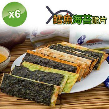 海洋知家 鱈魚海苔脆片-6包組 (原味3辣味3)