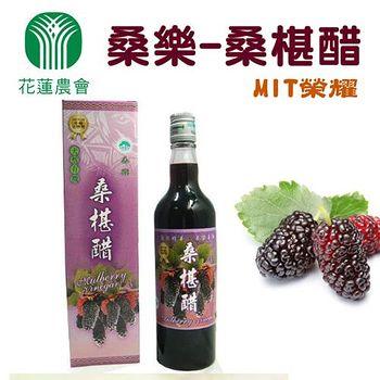 花蓮市農會 桑樂-桑椹醋 飲料的健康新選擇 (600ml / 瓶) x2瓶組