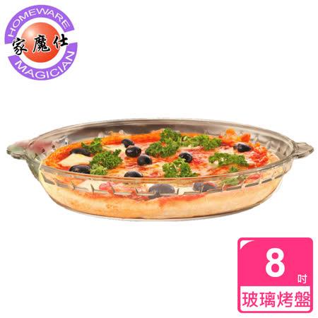 【家魔仕】圓形耐熱玻璃烤盤(8吋)HM-3555