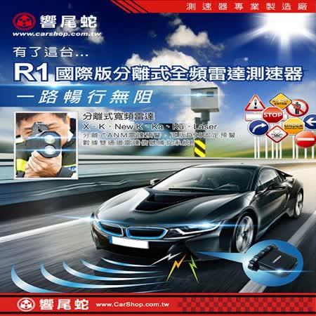 【響尾蛇原廠 】R1國際版全頻雷達測速器