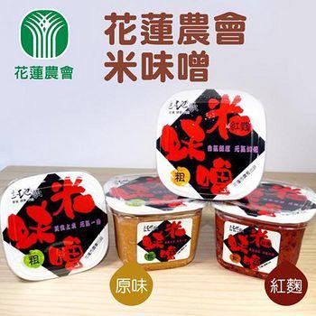 花蓮市農會 米味噌(紅麴x1+原味x1)  養身的好滋味 (500g)x2入組