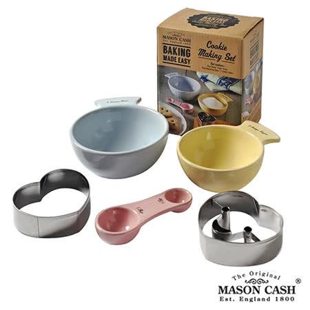 【MASON】經典陶瓷餅乾烘焙器具5件組