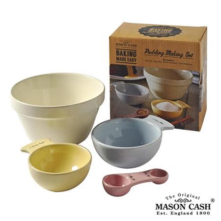 【MASON】經典陶瓷布丁烘焙器具4件組