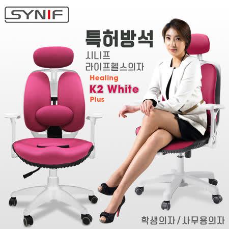 【SYNIF】韓國原裝 Healing K2 White Plus 雙背透氣坐墊人體工學椅-桃紅