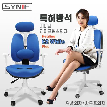 【SYNIF】韓國原裝 Healing K2 White Plus 雙背透氣坐墊人體工學椅-海藍