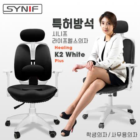 【SYNIF】韓國原裝 Healing K2 White Plus 雙背透氣坐墊人體工學椅-黑
