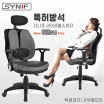 【SYNIF】韓國原裝 New Ultra Plus 雙背護腰人體工學椅-灰