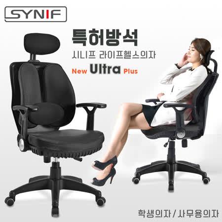 【SYNIF】韓國原裝 New Ultra Plus 雙背護腰人體工學椅-黑