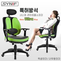 【SYNIF】韓國原裝 New Ultra Plus 雙背護腰人體工學椅-綠