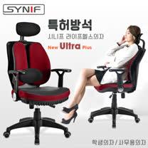 【SYNIF】韓國原裝 New Ultra Plus 雙背護腰人體工學椅-紅
