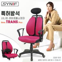 【SYNIF】韓國原裝 NEW TRANS Plus 雙背人體工學椅-桃紅