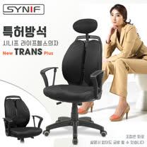 【SYNIF】韓國原裝 NEW TRANS Plus 雙背人體工學椅-黑