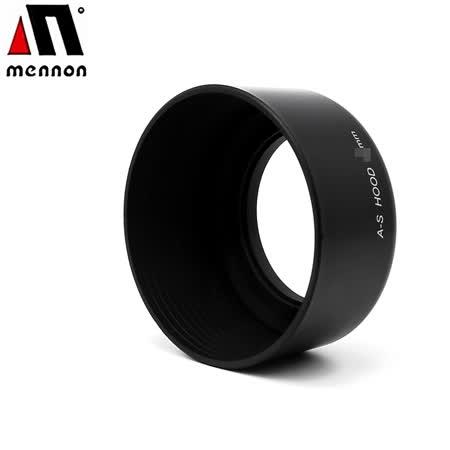 Mennon圓筒型螺牙49mm遮光罩S-49(具消光紋.啞紋)