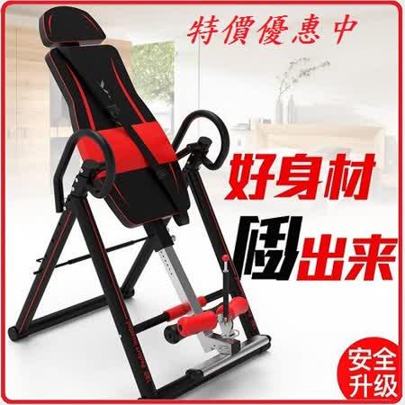 豪華型倒立機 專業折疊倒吊機 耐重約150公斤 拉筋/展骨/仰臥起坐板/美背牽引機