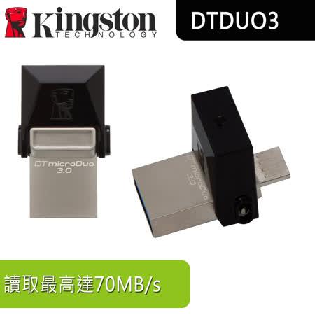 Kingston 金士頓 DataTraveler microDuo USB3.0 32GB 隨身碟 DTDUO3 / 32G