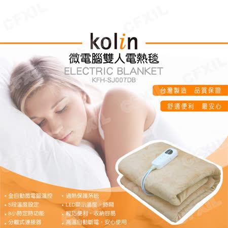 【Kolin歌林】微電腦雙人電熱毯 KFH-SJ007DB