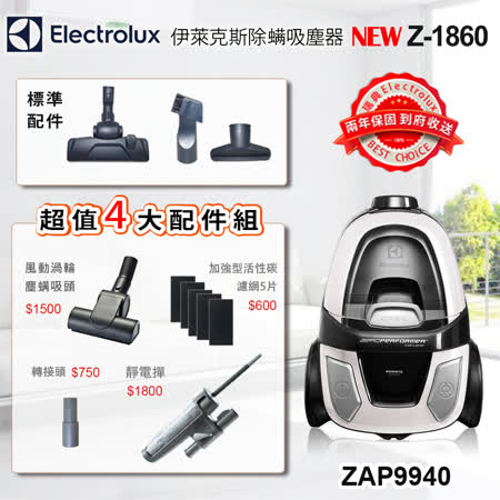 Electrolux 伊萊克斯 極靜輕量除蟎吸塵器 ZAP9940【附風動塵螨吸頭+靜電撢+轉接頭+活性碳濾網*5】
