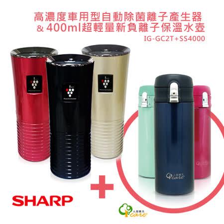 【夏普SHARP】高濃度車用型自動除菌離子產生器 IG-GC2T 三色+【人因康元ErgoCare】400ml超輕量新負離子保溫水壺 SS4000 三色