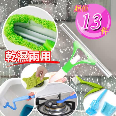 (團購)居家清潔輕鬆打掃超值13件組