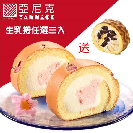 【亞尼克菓子工房】生乳捲-任選三入(原味/特黑/櫻花雙漩)送虎皮捲6入禮盒