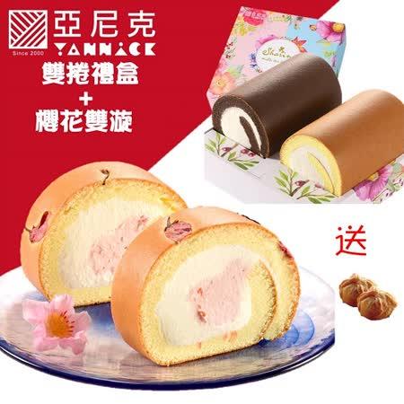 【亞尼克菓子工房】買三送六-櫻花雙漩+雙捲禮盒 送地瓜酥6入禮盒