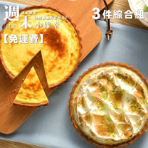 【亞尼克菓子工房】周末小確幸-派塔(檸檬派/芋頭派/烤布丁起司) 任選三入