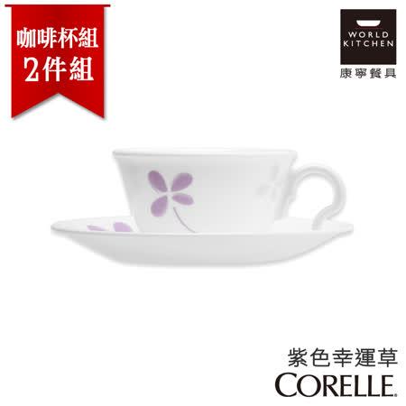 【美國康寧 CORELLE】紫色幸運草2件式咖啡杯