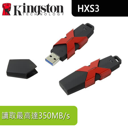 Kingston 金士頓 HyperX Savage USB 3.1 128GB 高速隨身碟 - HXS3/128G