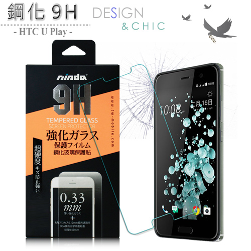 NISDA HTC U Play 鋼化 9H 0.33mm玻璃螢幕貼