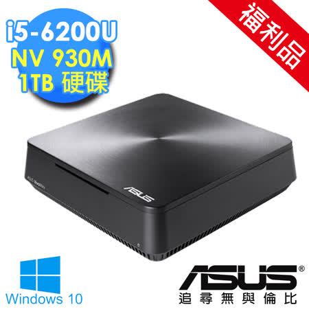 (超值福利品)ASUS華碩VivoMini VM65N i5-6200U雙核心/8G/1TB/獨顯/Win10【黑帽駭客】迷你電腦(62UUATE)